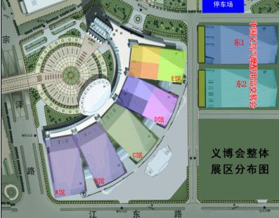 2016年中国义乌汽摩配用品展